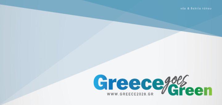 Greece2028
